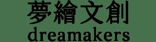 夢繪文創 dreamakers Logo(商標)