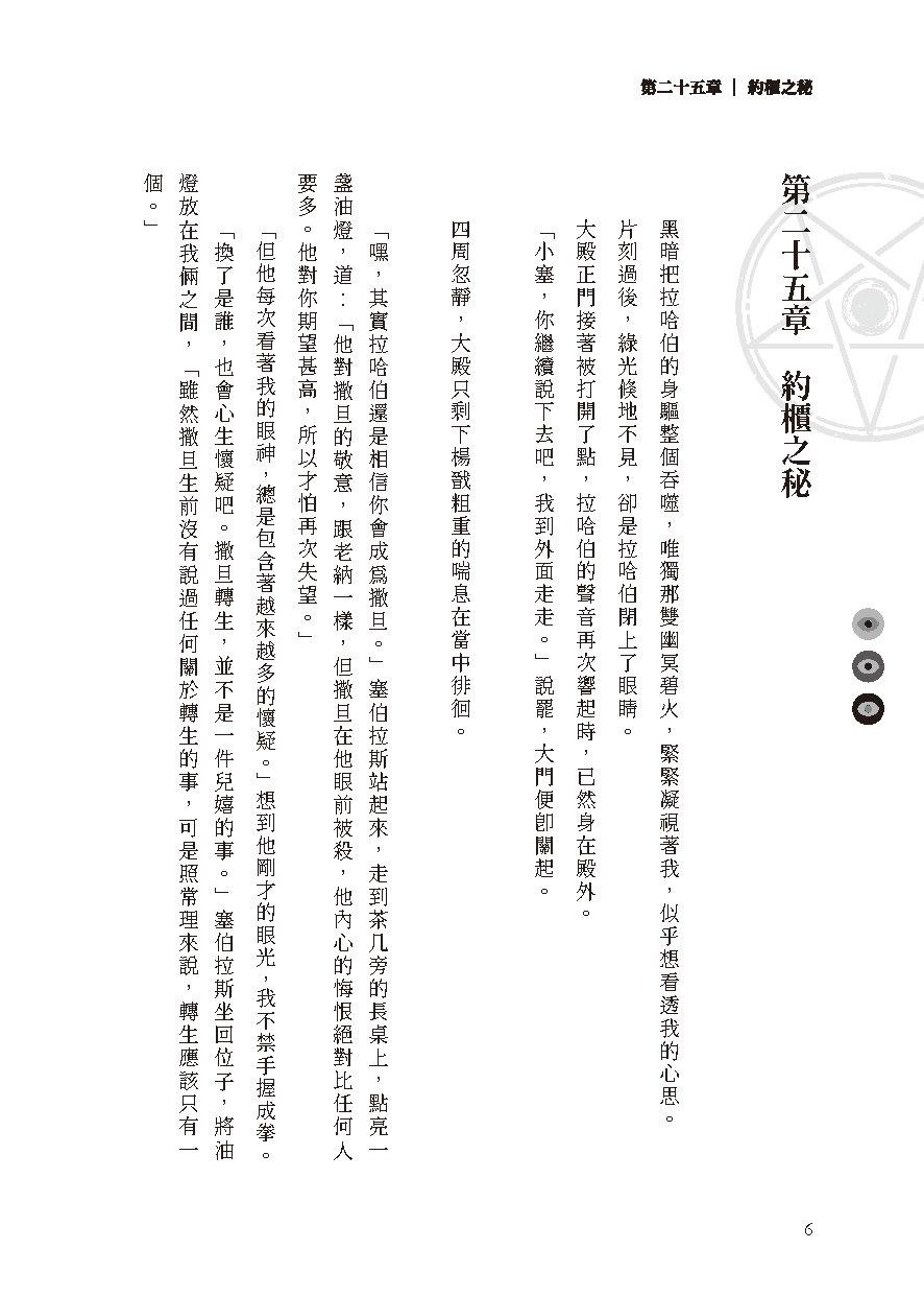 03 試閱 頁面 頁面 006