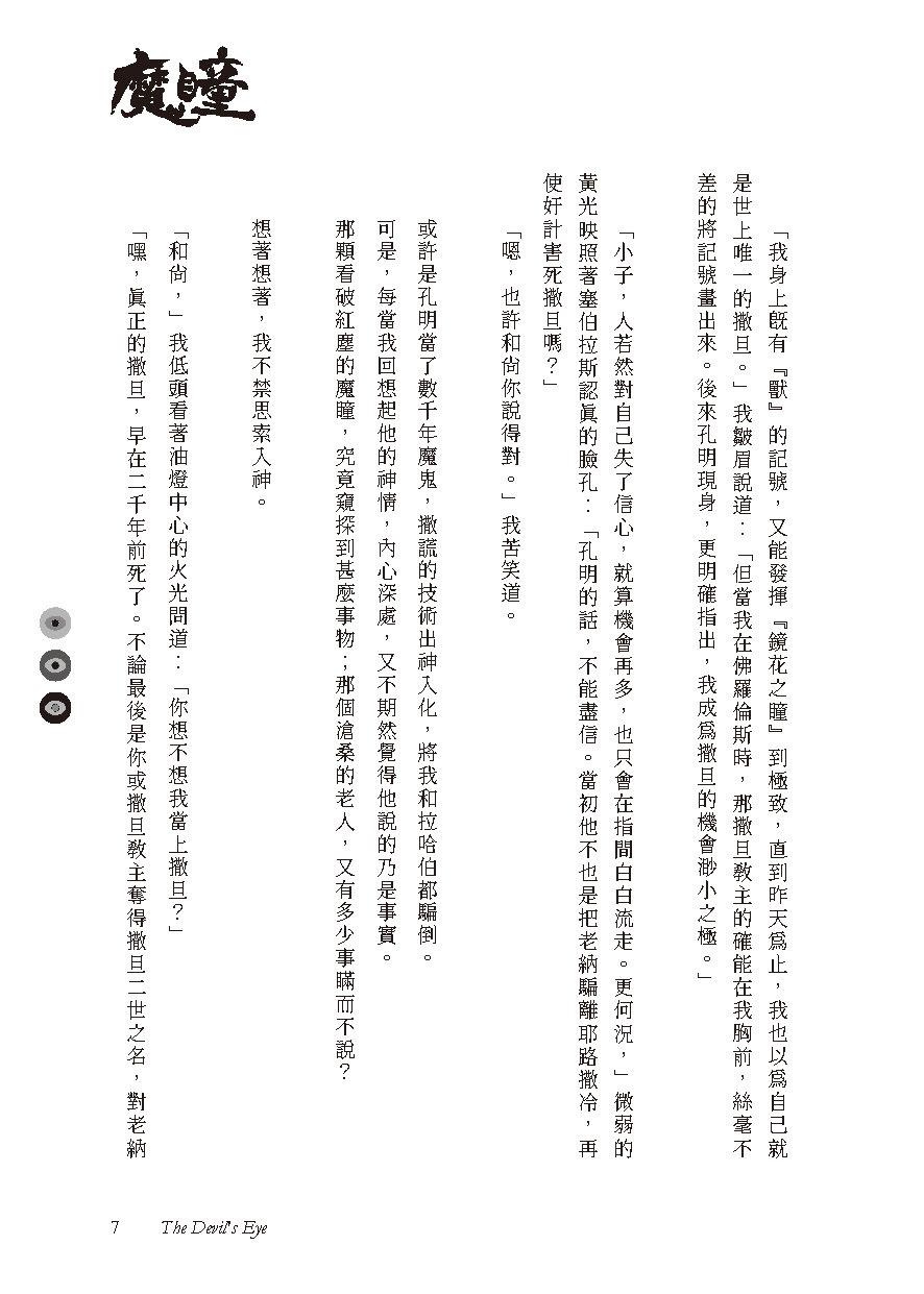 03 試閱 頁面 頁面 007