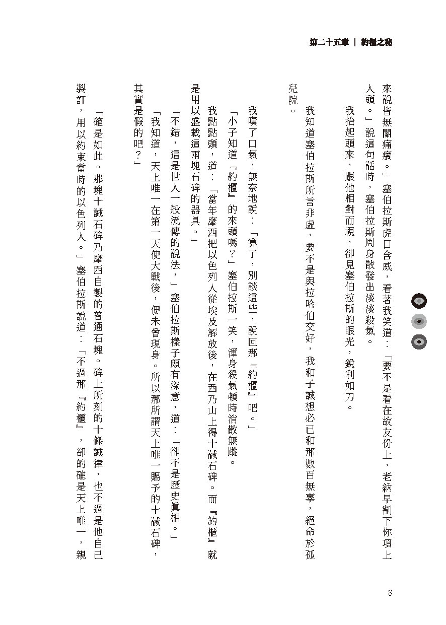 03 試閱 頁面 頁面 008