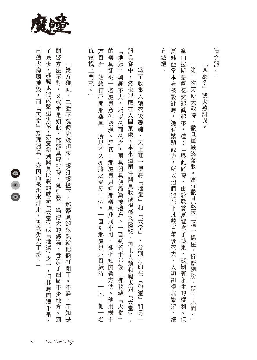 03 試閱 頁面 頁面 009