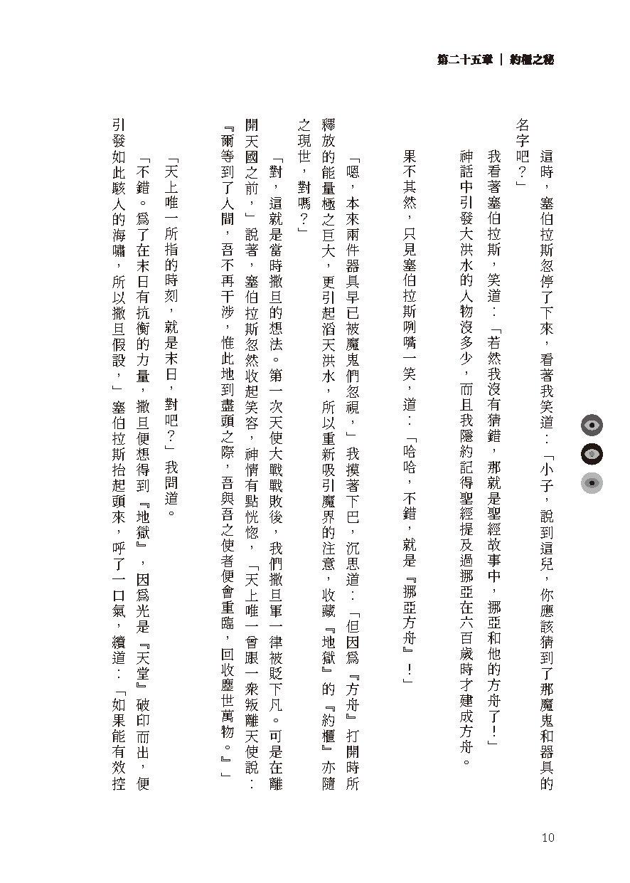 03 試閱 頁面 頁面 010