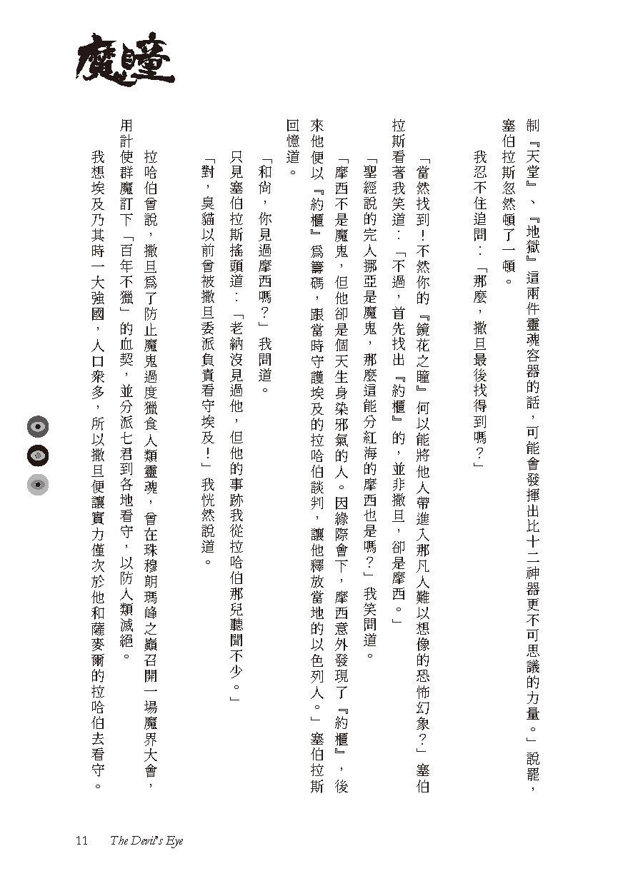 03 試閱 頁面 頁面 011