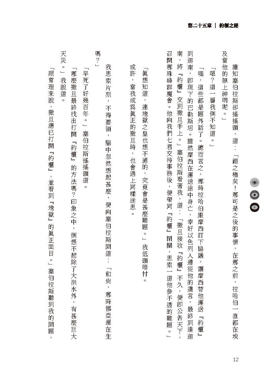 03 試閱 頁面 頁面 012