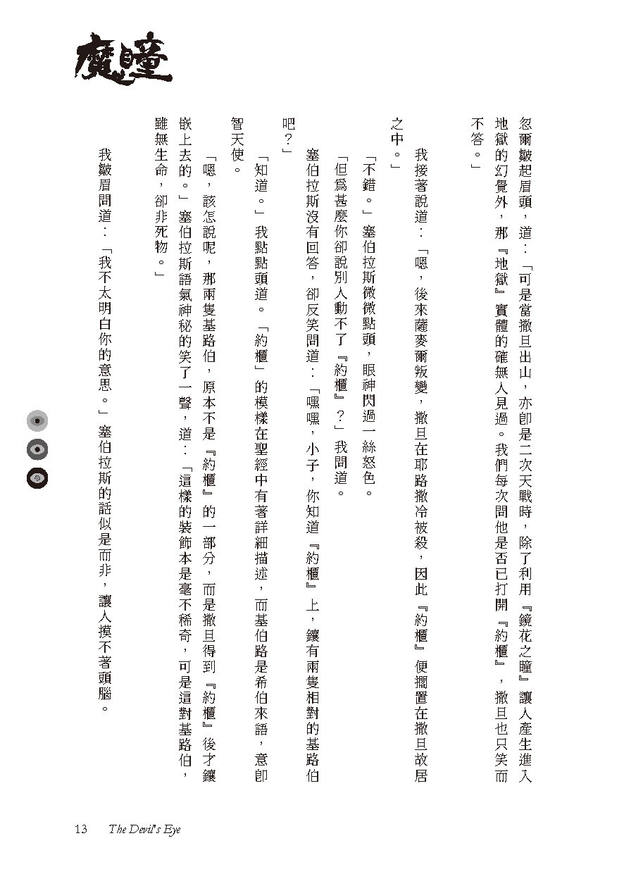 03 試閱 頁面 頁面 013