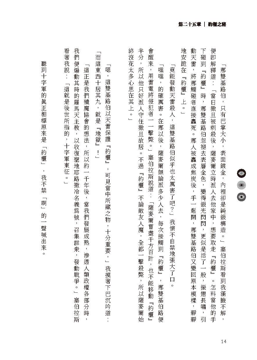 03 試閱 頁面 頁面 014