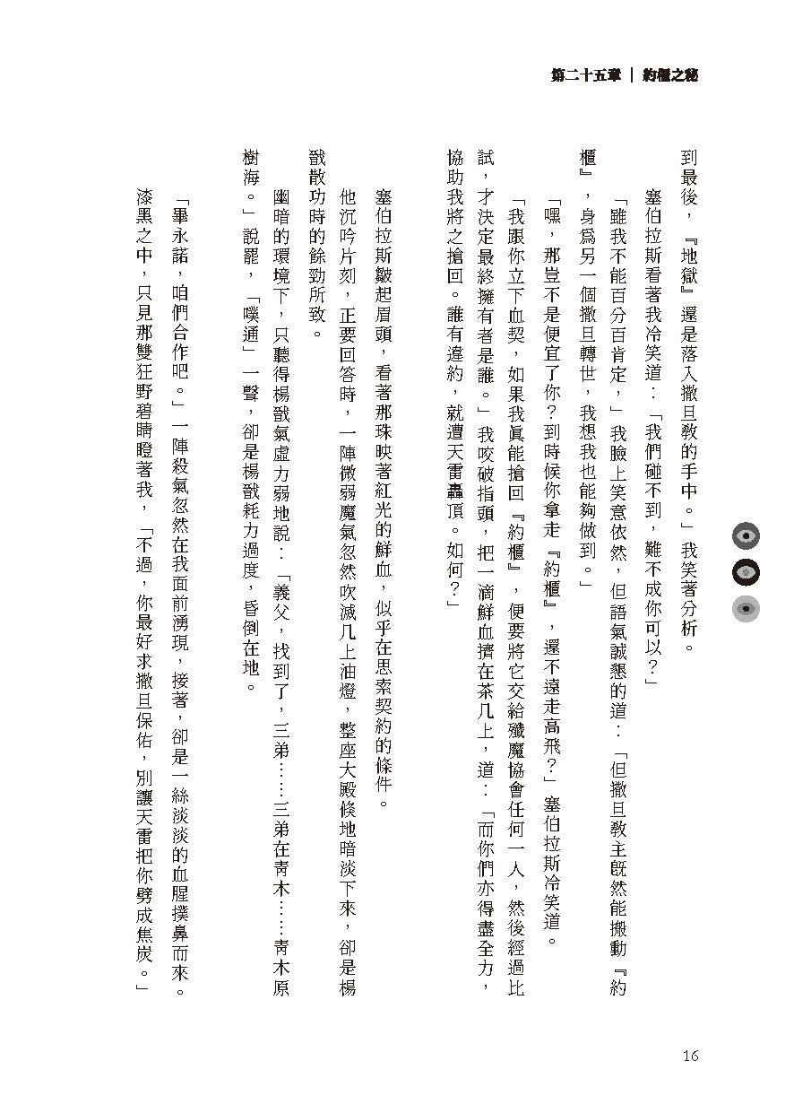 03 試閱 頁面 頁面 016