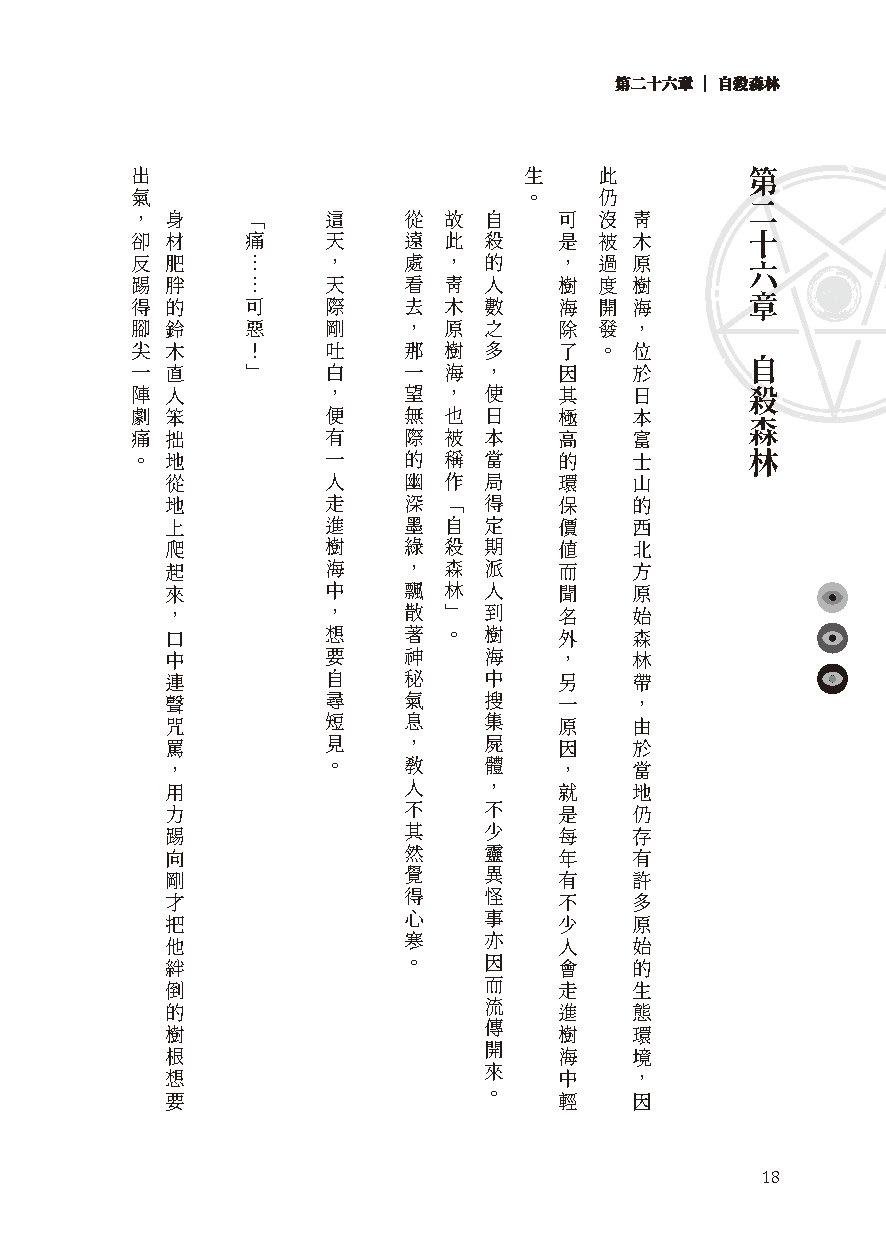 03 試閱 頁面 頁面 018