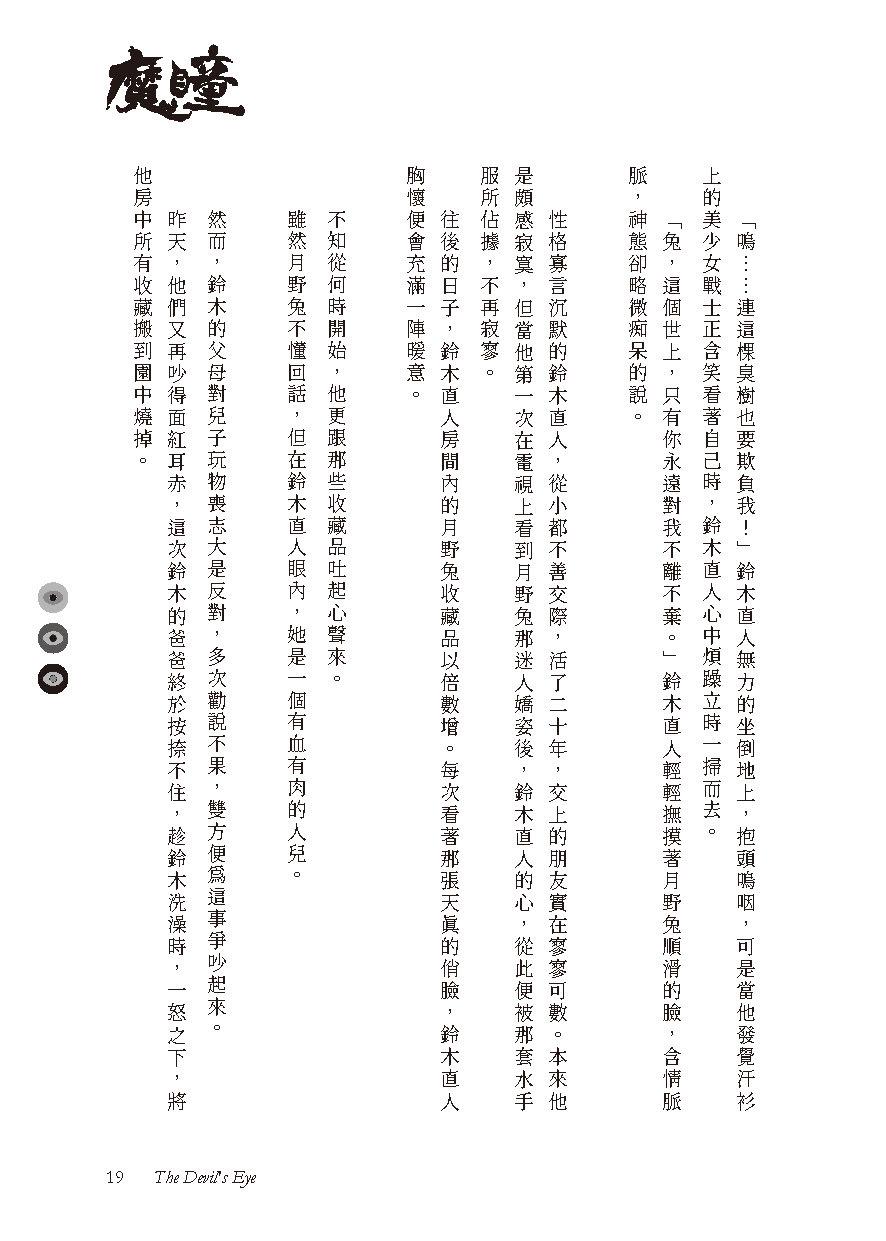 03 試閱 頁面 頁面 019