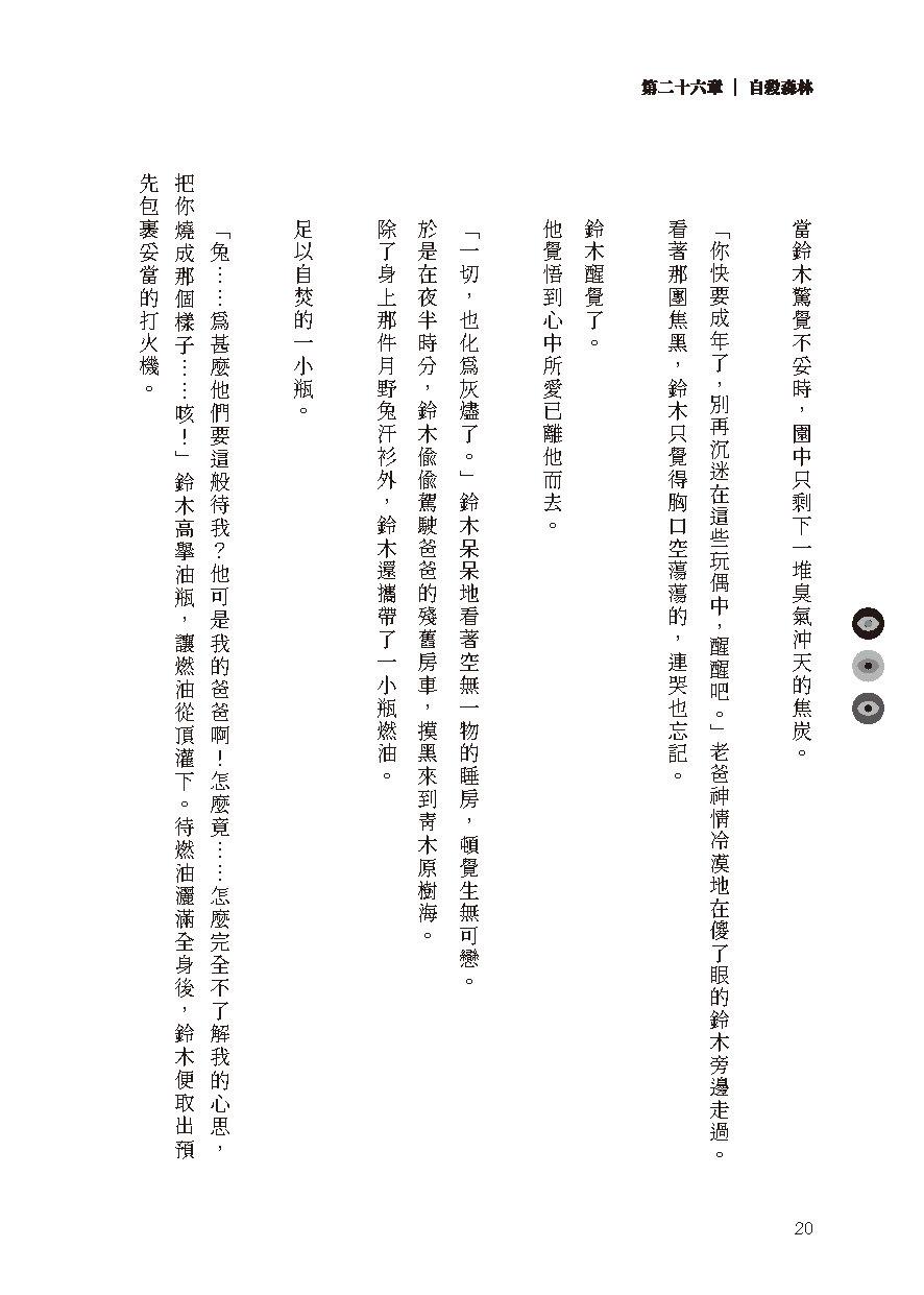 03 試閱 頁面 頁面 020