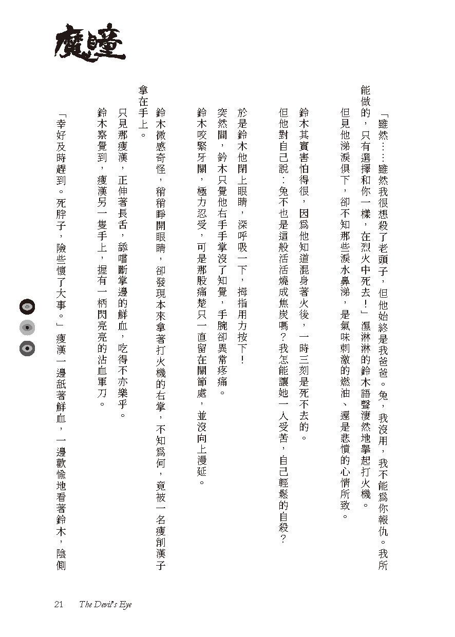03 試閱 頁面 頁面 021