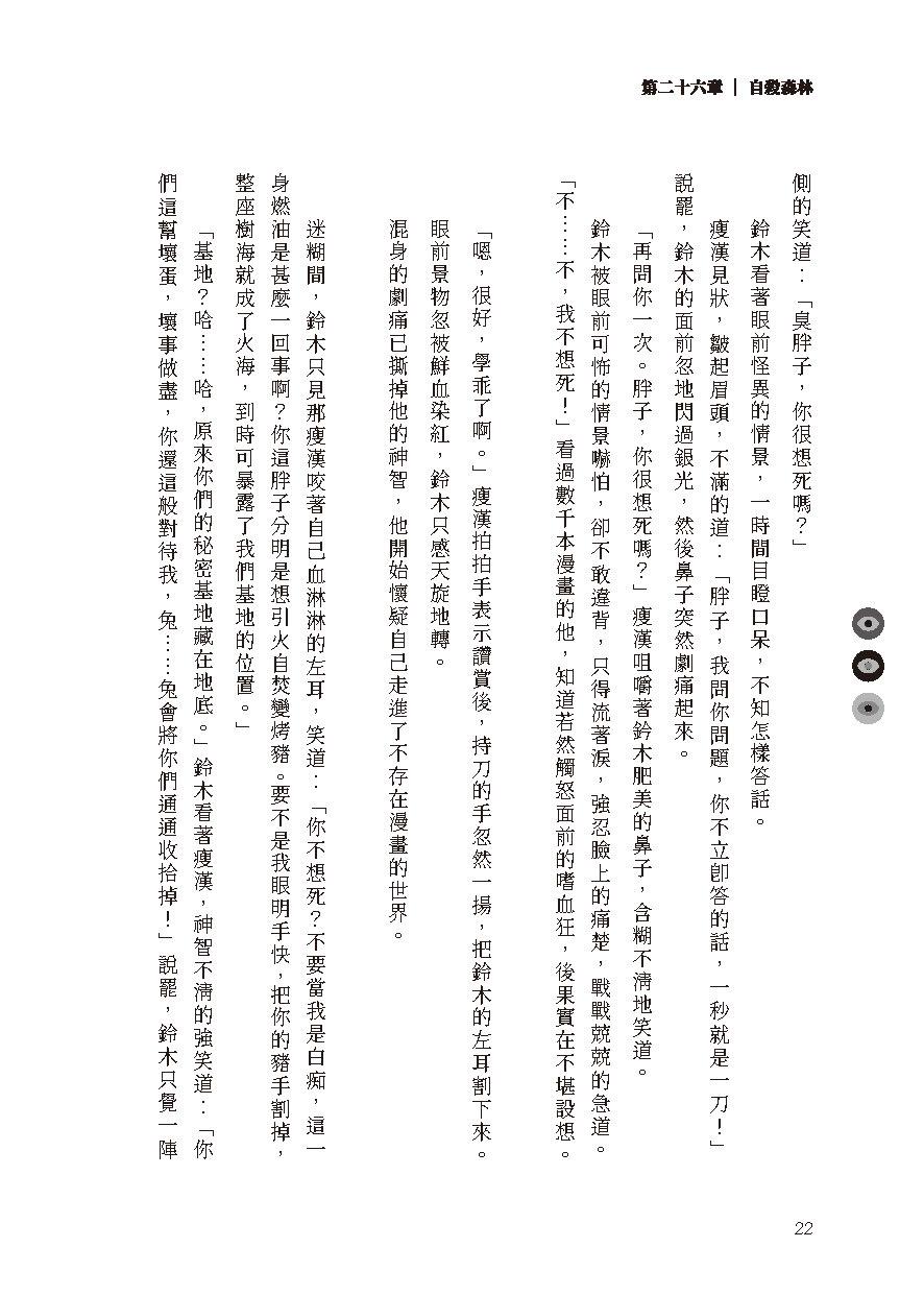 03 試閱 頁面 頁面 022