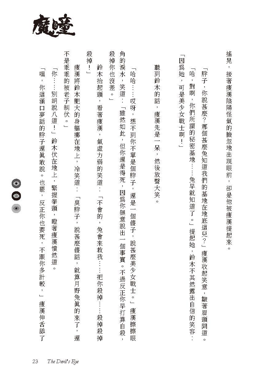 03 試閱 頁面 頁面 023