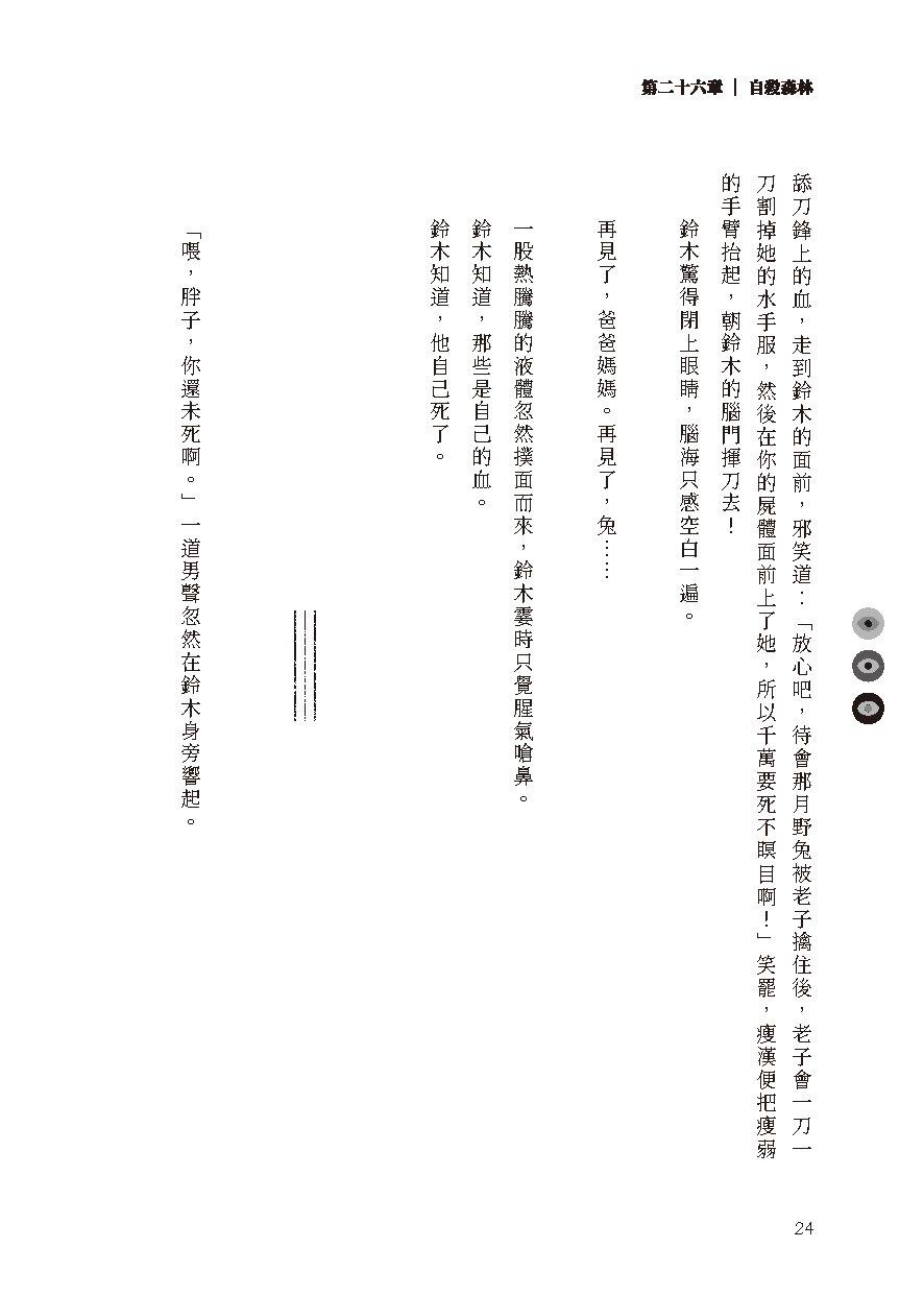03 試閱 頁面 頁面 024