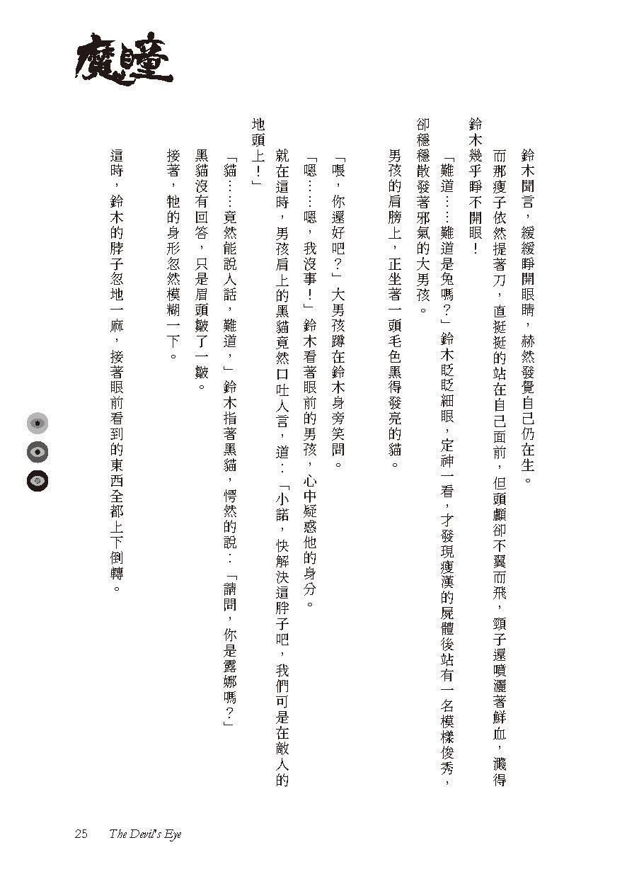 03 試閱 頁面 頁面 025