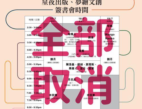 香港書展2020 夢繪文創所有簽書會取消通知
