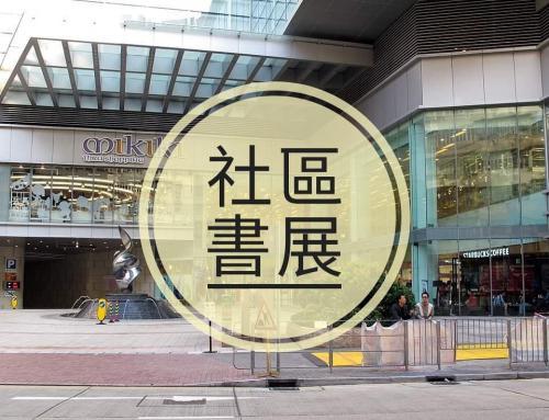 新蒲崗社區書展 – Mikiki商場