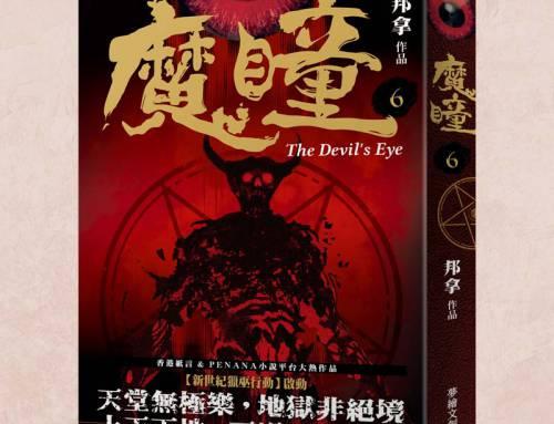 邦拿 新書預告《魔瞳(卷六)》