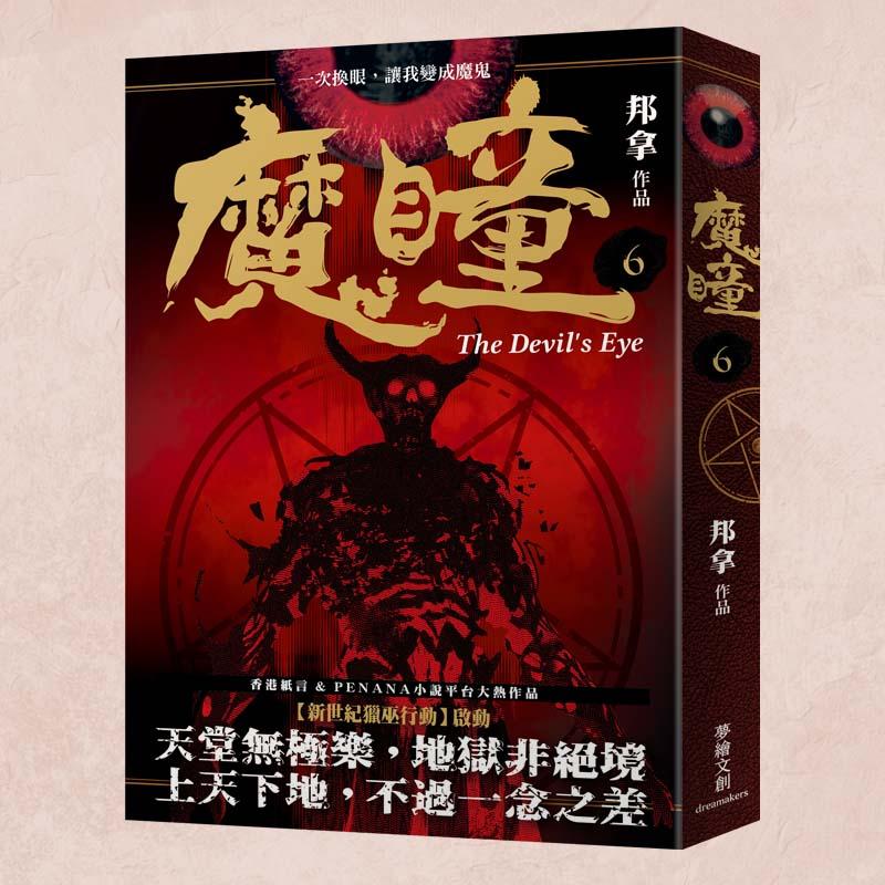 DE06 3D COVER