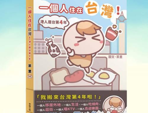 茶里 新書預告《一個人住在台灣!——港人居台第4年》